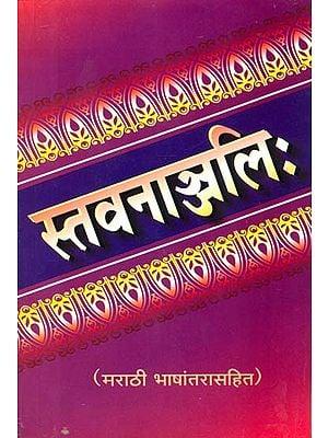 स्तवनाञ्जलि: Stavananjali (Marathi)