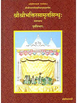 श्रीश्रीभक्तिरसामृतसिन्धु (संस्कृत एवम् हिन्दी अनुवाद)- Shri Bhakti Rasamrit Sindhu