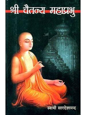 श्री चैतन्य महाप्रभु: Shri Chaitanya Mahaprabhu