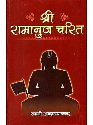 श्री रामानुज चरित: Sri Ramanuja Charita