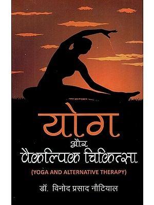 योग और वैकल्पिक चिकित्सा: Yoga and Alternative Medicine