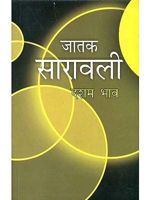 जातक सारावली-दशम भाव: Jatak Saravali (Dasham Bhava)
