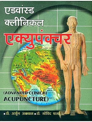 एडवांस्ड क्लीनिकल एक्यूपंक्चर: Advanced Clinical Acupuncture