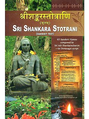 श्रीशङ्करस्तोत्राणि: Sri Shankara Stotrani