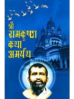 श्री रामकृष्ण कथा अमर्यथ: Sri Ramakrishna Katha Amrit (Kashmiri)
