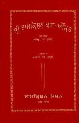 ਸ਼੍ਰੀ ਰਾਮਕ੍ਰਿਸ਼ਨ ਕਥਾ ਅੰਮ੍ਰਿਤ: Sri Ramakrishna Katha Amrit (Punjabi)