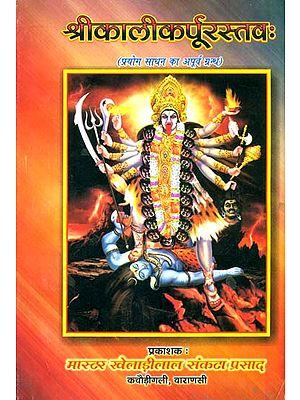 श्रीकालीकर्पूरस्तव (संस्कृत एवम् हिन्दी अनुवाद)- Shri Kali Karpur Stava