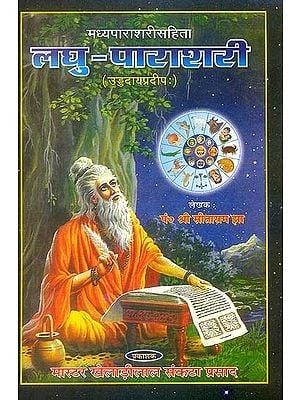 लघु पाराशरी (संस्कृत एवम् हिन्दी अनुवाद)- Laghu Parashari