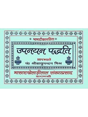 उपनयन पद्धति (संस्कृत एवम् हिन्दी अनुवाद)- Upanayan Paddhati