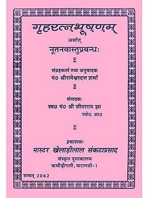 गृहरत्नभूषणम् (संस्कृत एवम् हिन्दी अनुवाद)- The New Vastu