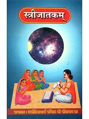 स्त्रीजातकम् (संस्कृत एवम् हिन्दी अनुवाद)- Stri Jataka