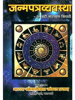 जन्मपत्रव्यवस्था (संस्कृत एवम् हिन्दी अनुवाद)- How to Make Horoscope