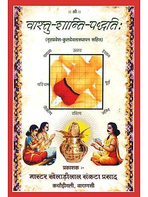 वास्तु शान्ति पद्धति: Vastu Shanti Paddhati