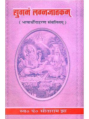 सुगमं लग्नजातकम्: Sugama Lagana Jataka