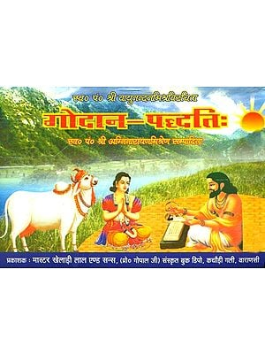गोदान पद्धति: Godan Paddhati - How to Donate a Cow