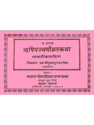 ऋषिपञ्चमीव्रतकथा (संस्कृत एवम् हिन्दी अनुवाद)- Shri Panchami Vrata Katha