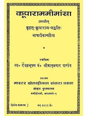 कूपाराममीमांसा (संस्कृत एवम् हिन्दी अनुवाद)- Kuparam Mimamsa (An Old and Rare Book)