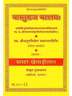 वास्तुराज बल्लभ (संस्कृत एवम् हिन्दी अनुवाद)- Vasturaj Vallabha