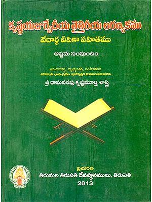 కృష్ణయజుర్వేదియ తైత్తిరీయ అరణ్యకము: Sri Krsna Yajurveda Taittriya Aranyakam (Telugu) - Old and Rare Book