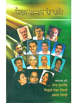 केदार सम्मान के कवि: Award Winning Hindi Poems