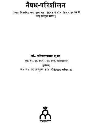 नैषध परिशीलन: A Study of Naishadiya Charitam