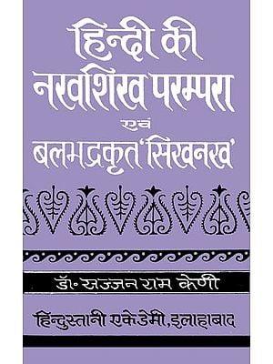 हिन्दी की नखशिख परम्परा एवं बलभद्रकृत 'सिखनख': Nakhashikha Parampara in Hindi (An Old and Rare Book)