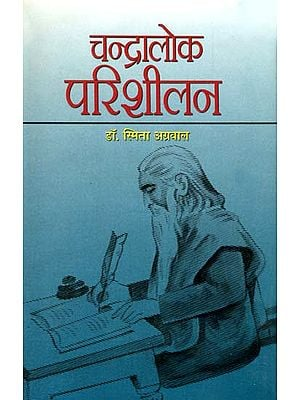चन्द्रालोक परिशीलन: A Study of Chandralok