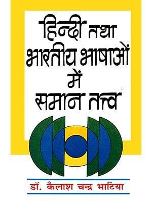 हिन्दी तथा भारतीय भाषाओं में समान तत्त्व: Similar Essence in Hindi and Indian Language
