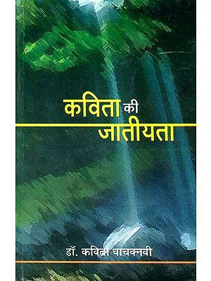 कविता की जातीयता: Kavita ki Jatiyata