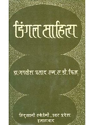 डिंगल साहित्य: Dingal Literature (An Old and Rare Book)