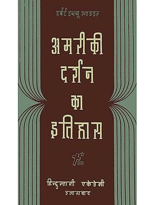 अमरीकी दर्शन का इतिहास: A History of American Philosophy (An Old and Rare Book)