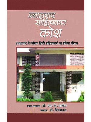 इलाहाबाद साहित्यकार कोश: The Brief Introduction of The Present Writer of Allahabad