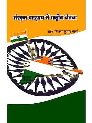 संस्कृत वांग्मय में राष्ट्रीय चेतना: Sanskrit Literature in The National Consciousness