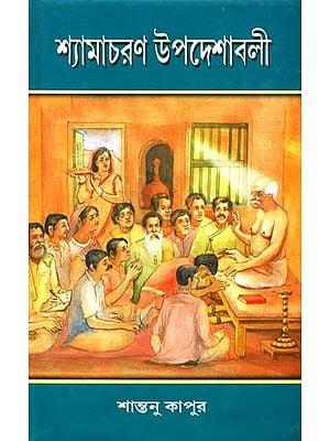 শ্যামাচরণ উপদেশাবলী: Shama Charan Upadeshavali (Bengali)