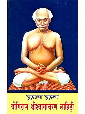 पुराण पुरुष योगिराज श्रीश्यामाचरण लाहिड़ी: Purana Purusha - Yogiraj Sri Shama Churn Lahiree (Marathi)
