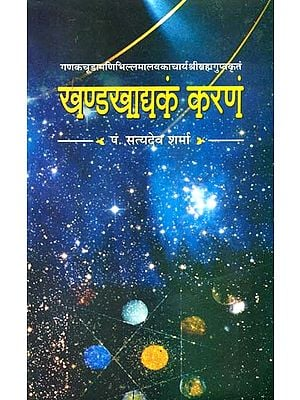खण्डखाद्यकं करणं -  Khandkhadyakam Karanam