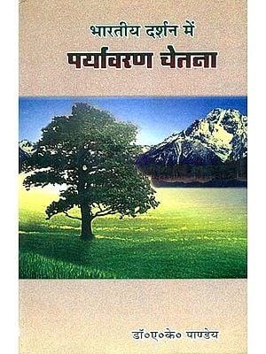 भारतीय दर्शन में पर्यावरण चेतना: Environmental Consciousness in Indian Philosophy