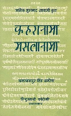 कहरानामा मसलानामा: Kaharanama and Masalanama by Malik Muhammad Jayasi (An Old and Rare Book)