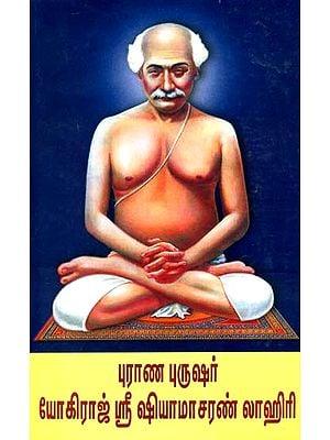 புறன புருஷா யோகிராஜ் ஸ்ரீ ஷ்யமசரண் லாஹிரி: Purana Purusha Yogiraj Shri Shama Charan Lahiri (Tamil)