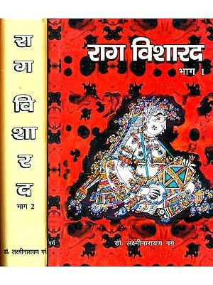 राग विशारद: Raga Visharad With Notations (Set of Two Volumes)
