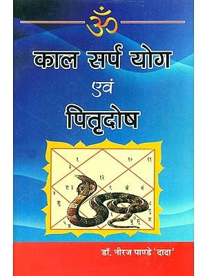 काल सर्प योग एवं पितृदोष Kala Sarpa Yoga and Pitra Dosha