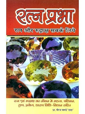 रत्न प्रभा Gems and Rudraksh for Everybody