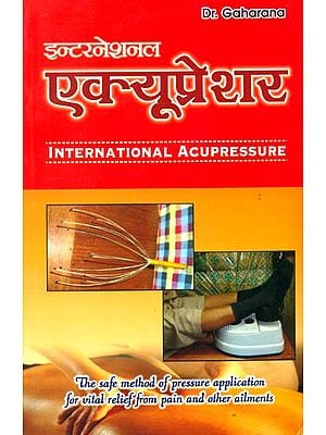 इन्टरनेशनल एक्यूप्रेशर: International Acupressure With Meridianology and Suzok System