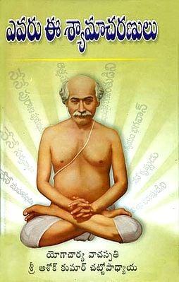 ఎవరు ఈ శ్యామచరనులు: Who is This Shama Charan? (Telugu)