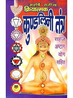 क्रियात्मक कुण्डलिनी तंत्र: Function of Kundalini Tantra