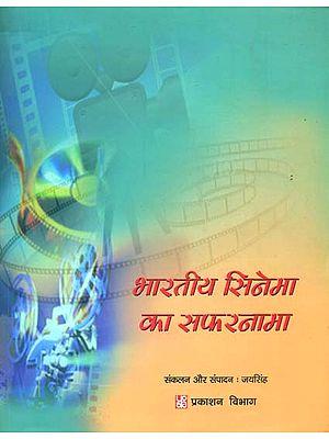 भारतीय सिनेमा का सफरनामा: A Journey Through Indian Cinema