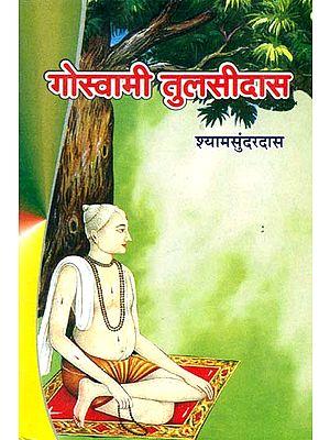 गोस्वामी तुलसीदास: Goswami Tulsidas