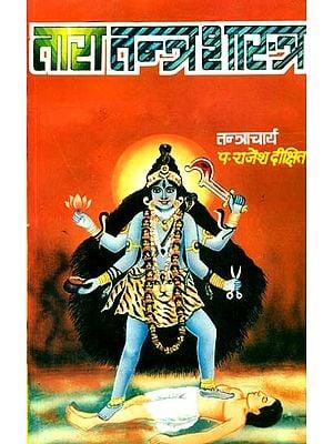 तारा तन्त्र शास्त्र Tara Tantra Shastra