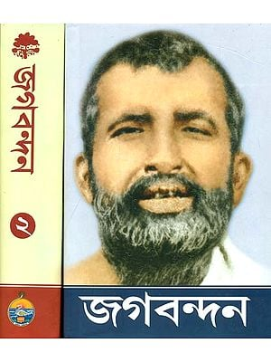 জগবন্দন: Jagavandana (Set of Two Volumes in Bengali)