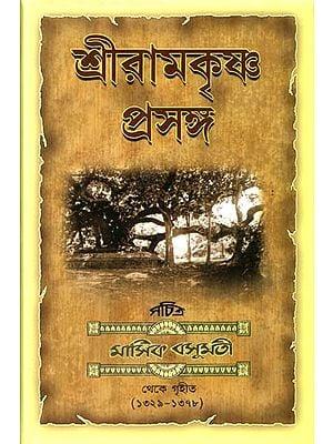 শ্রীরামকৃষ্ণ প্রসঙ্গ: Sri Ramakrishna Prasanga (Bengali)